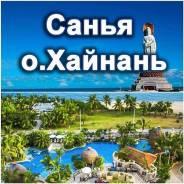 Санья. Пляжный отдых. Китай, о. Хайнань! Прямой рейс из Хабаровска! Низкие цены!