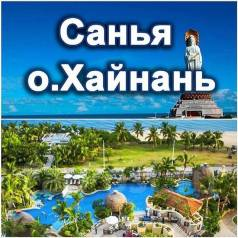 Санья. Пляжный отдых. Китай, о. Хайнань! Прямой рейс из Хабаровска!
