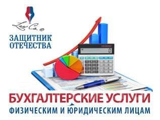 Бухгалтерское и юридическое обслуживание ИП и ООО. Отчётность.