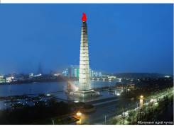 Северная Корея. Пхеньян. Экскурсионный тур. Тур в Северную Корею с 17.04.2017 5дней/4ночей Идет набор группы!