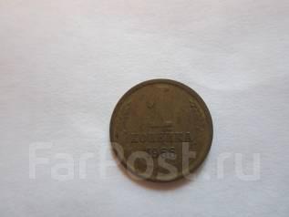 СССР 1 копейка 1966 года.