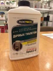 Roetech K-47 Средство для обслуживания дачных туалетов.