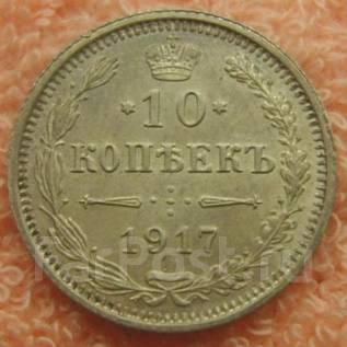 10 копеек 1917 года. Серебро. Превосходная! Супер редкость! Под заказ