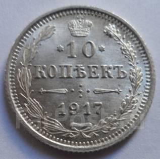 10 копеек 1917 года. Серебро. Без обращения! Редкость! Под заказ!