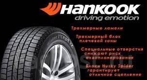 Hankook Winter i*cept IZ W606. Зимние, без шипов, 2016 год, без износа, 4 шт