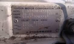 Автоматическая коробка переключения передач. Toyota Town Ace Noah, SR40, SR40G Toyota Noah Toyota Lite Ace Noah, SR40G, SR40 Двигатель 3SFE