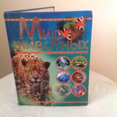 Продаются книги детские инциклопедии.