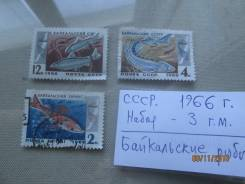 СССР 1966 г. 3 г. м. Рыбы Байкала