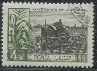 1961г. СССР. Гаш.