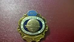 Знак Минрыбхоз СССР за Безаварийную Работу 10 лет тяжелый на закрутке