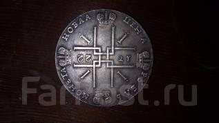 Монета царская Александр 3