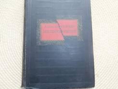 Алехо Карпентьер. Век просвещения. Роман. Изд. 1968.