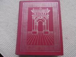 Мольер. Полное собрание сочинений. Т. 3. Изд.1987