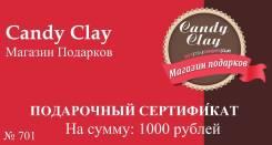 Подарочный сертифекат от Магазина подарков Candy Clay