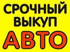 Выкуп вашего автомобиля© 1987г-2016г покупаем ВСЕ!