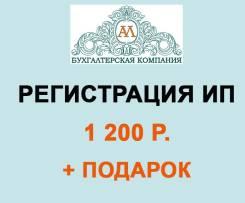 Регистрация ИП за 1200 руб + год бесплатной отчётности через интернет
