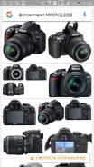 Nikon D3100 Kit. 10 - 14.9 Мп