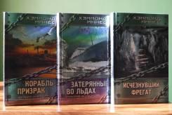 Хэммонд Иннес. Серия книг