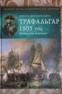 "Грегори Фримонт-Барнс. ""Трафальгар: 1805 год. За Нельсона и короля! """