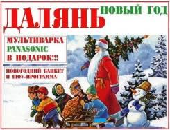 Далянь. Экскурсионный тур. Новогодние Туры в Далянь из Владивостока 2019! Банкет в Подарок! Акция