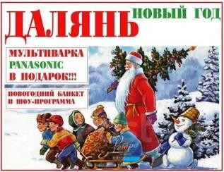 Далянь. Экскурсионный тур. Новогодние Туры в Далянь из Владивостока 2018! Банкет в Подарок! Акция