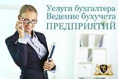 Главный бухгалтер. Высшее образование, опыт работы 8 лет