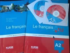 Французский язык.