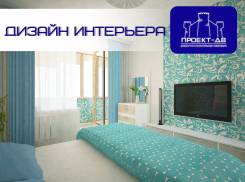 Дизайн-проект квартиры, дизайн интерьеров, выгодные цены, Проект ДВ. Тип объекта квартира, комната, срок выполнения месяц