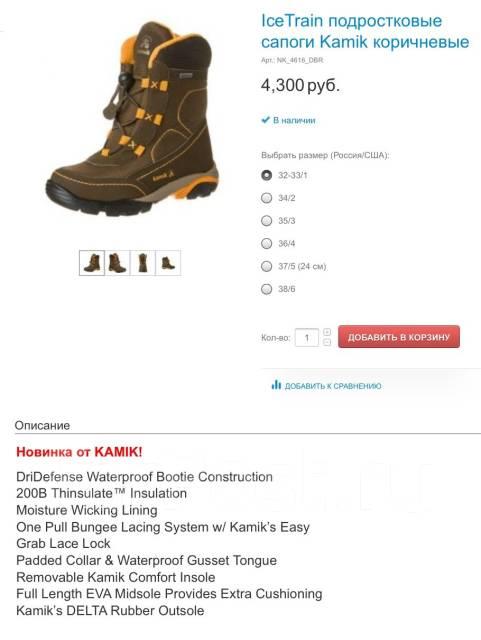 81baad0a1 Зимние сапоги Kamik (Канада), 28,34,36. Скидка -10% от 4000 ...
