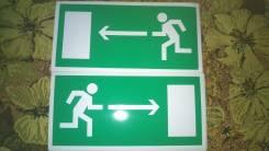 Знаки эвакуационного выхода