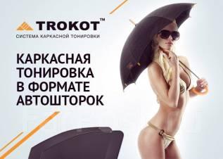 Trokot- Тонировка Нового Поколения. Законная Альтернатива Тонировке.