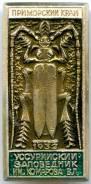 Значок Уссурийский заповедник Комарова