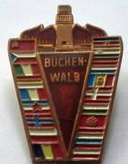Значок Бухенвальд