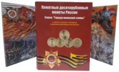 Альбом для ГВС на 60 ячеек - ячейки для Крыма и Севастополя!