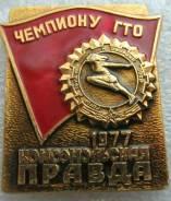 Влксм Чемпиону ГТО Комсомольская правда 1977 год