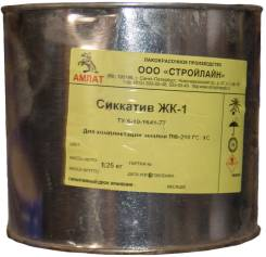 Сиккатив ЖК-1 (к ПФ-218 [25кг]) 1,25кг СЛ Стройлайн