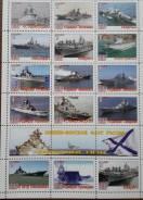 Марки. ВМФ России. Надводные силы. Редкость .