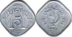 Пакистан 5 пайс 1974 год