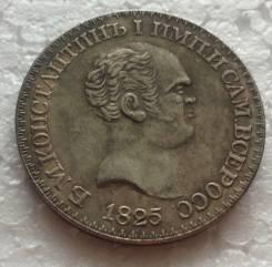 1 рубль 1825 года. Константиновский рубль. Копия.