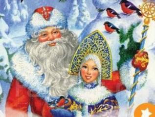 Поздравления детей от Деда Мороза и Снегурочки!