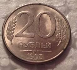 20 рублей 1993 года. ММД. Магнитная! Отличная!