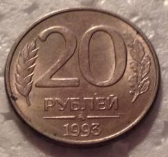 20 рублей 1993 года. ММД. Магнитная! Качественная!