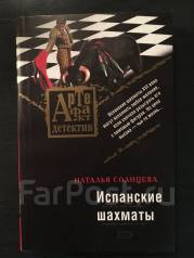 Испанские шахматы Наталья Солнцева