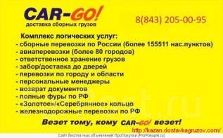 Доставка грузов по России от 1 кг на очень выгодных условиях