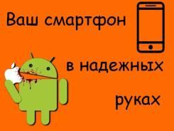 Прошивка телефонов, планшетов.