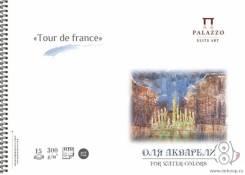 """Альбом д. акварели, """"Tour de France"""", А4, 15 л, бумага торшон, 300гр"""