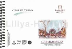 """Альбом д. акварели, """"Tour de France"""", А5, 15 л, бумага торшон, 300гр"""