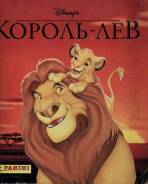 Альбом Король-Лев Panini