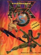 Mortal Kombat 3 Альбом panini Очень редкий