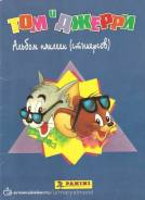 Альбом Том и Джерри Panini